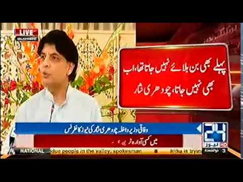 Ch Nisar complete Press conference | 27 July 2017 | 24 News HD