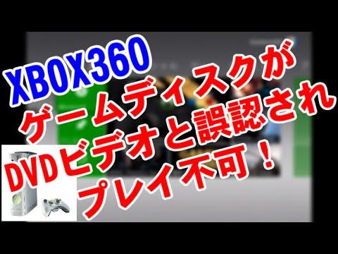 初代XBOX360でゲームのDVD-ROMがDVDビデオと誤認されプレイできない