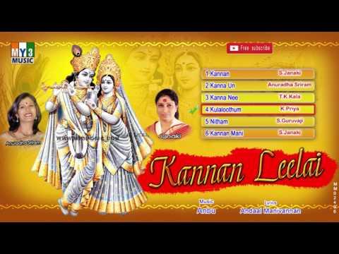 S.Janaki - Evergreen Tamil Hit Songs - KANNAN LEELAI Jukebox - Songs Of Krishna - Bhakti Songs