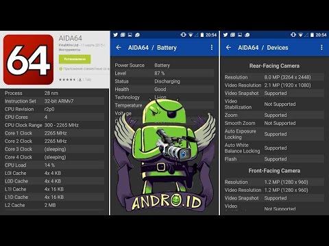Обзор Aida64 для Android: лучший сборщик инфы о вашем смартфоне или планшете