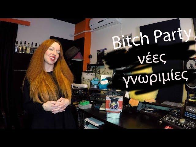 Bitch Party – Nέες Γνωριμίες