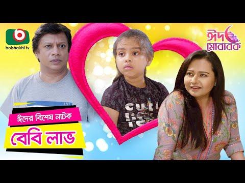 বেবি লাভ - ঈদের বিশেষ নাটক | Baby Love - Eid Natok | Bijori Barkatullah, Intekhab Dinar