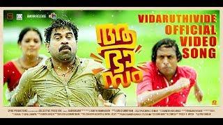 Aabhaasam | Vidaruthivide | Official Dissent Song | Oorali | Suraj Venjaramoodu | Rima Kallingal