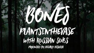 Скачать BONES PLANTSINTHEVASE ПЕРЕВОД WITH RUSSIAN SUBS Teamseshbones