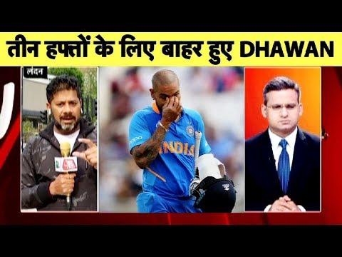 Aaj Tak Show: अब कौन होगा Team India का दूसरा Opener? Dhawan हुए बाहर   Vikrant Gupta