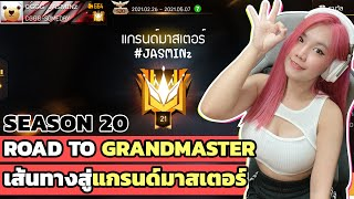 ROAD TO GRANDMASTER IN 1 DAY SEASON 20 | Thailand Server | Garena Free Fire