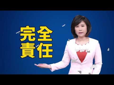 05.10《新聞深喉嚨 X 國民黨主席辯論會 》支持一姐平秀琳出任下屆不分區立委