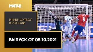 Мини футбол в России Выпуск от 05 10 2021