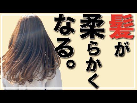 【硬い毛・剛毛の人必見!】現役美容師が教える!髪の毛を柔らかくする5つの方法!