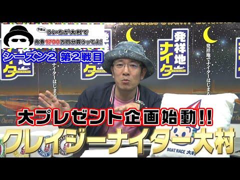 【ボートレース大村×ういち】今度はういちが大村の舟券1700万円分買うってよ! 第2戦