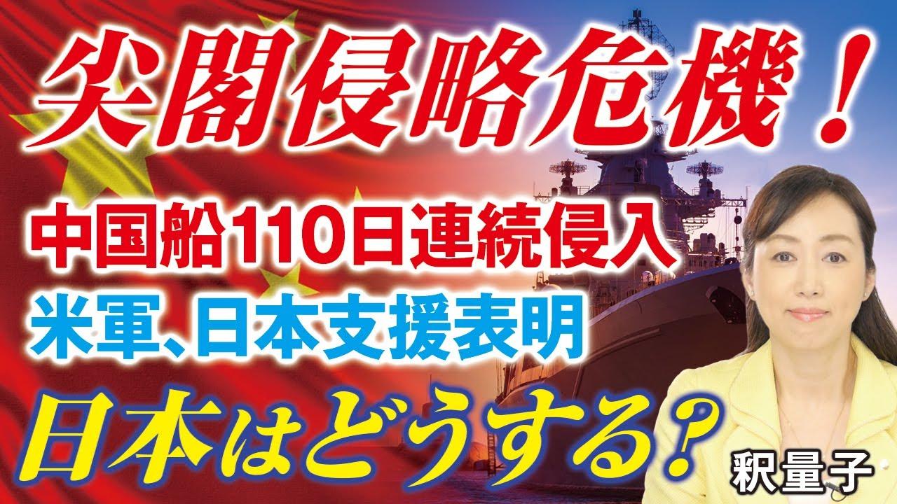 尖閣侵略危機!中国船110日連続侵入、米軍は日本支援表明、日本はどうする?香港国家安全法、ナチズム、憲法9条、国家主権。(釈量子)【言論チャンネル】