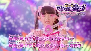 【魔法×戦士 マジマジョピュアーズ!】 テレビ東京系にて毎週日曜朝9時...
