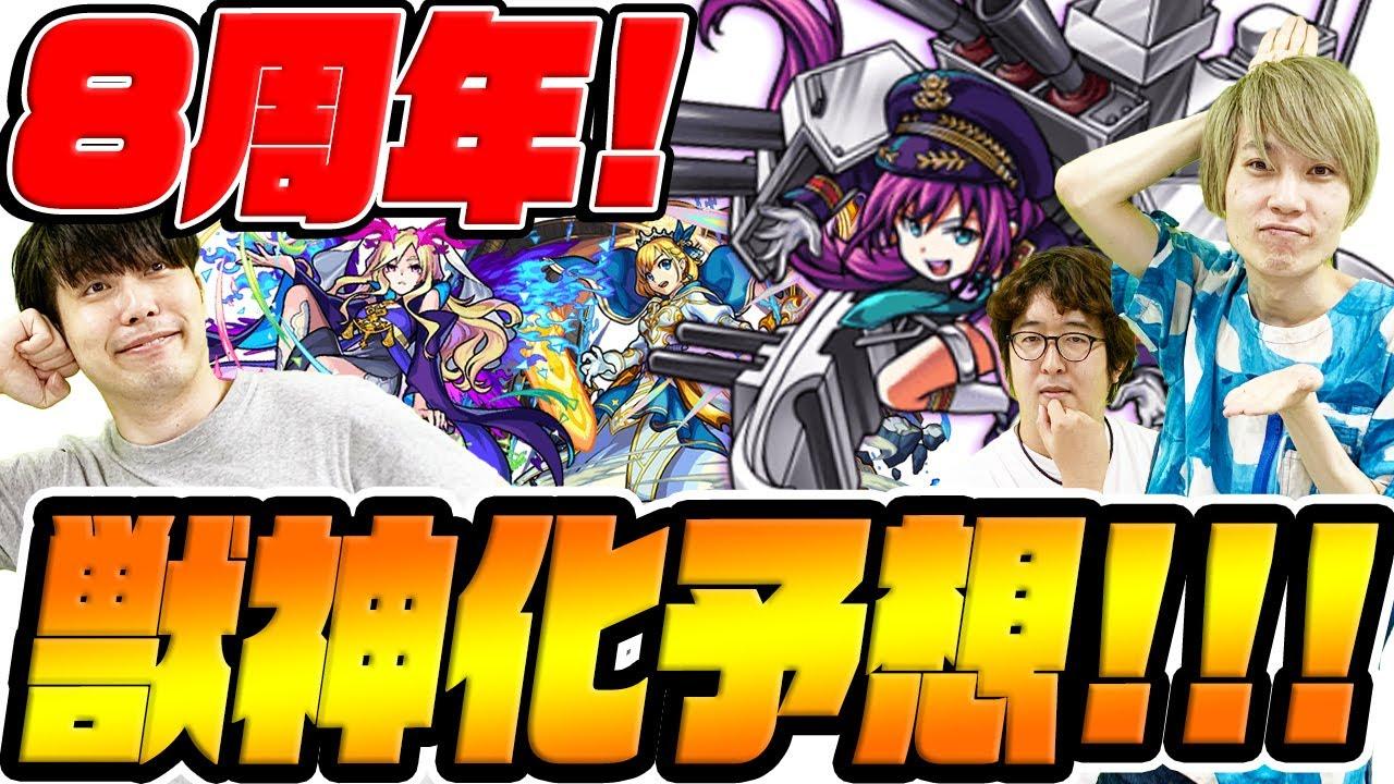 【モンスト】モンタナ獣神化チャンス到来!8周年モンストフリーク獣神化・獣神化改予想!