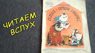 Детская книжка Сказка о глупом мышонке читаем вслух
