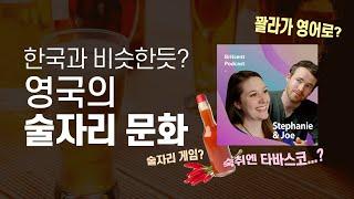'해장술', '숙취'를 영어로? 영국의 술문화! | 듣…