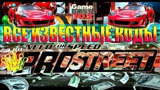 Все известные КОДЫ на NFS ProStreet !!!   Бесплатные машины   Новые наклейки   КОДЫ НА ДЕНЬГИ