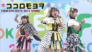 4月22日、愛・地球博記念公園(モリコロパーク)での「TOKAI ECO FESTA ...