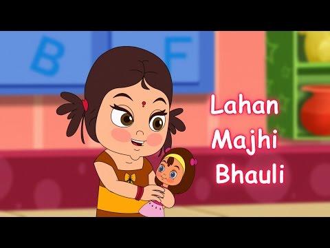 Lahan Mazi Bahuli Animated Video Song | Best Marathi Balgeet & Badbad Geete