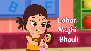 Lahan Mazi Bahuli Animated Video Song | Best Marathi Balgeet & Badbad Geete