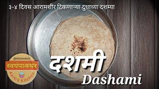 दशमी कशी करायची? प्रवासात न्यायला उत्तम! within 10 minutes! Dashami! ३-४ दिवस टिकणारी