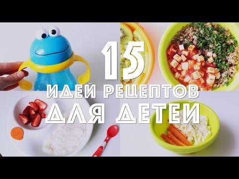 Как накормить ребенка рецепты