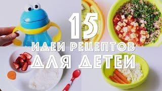 Рецепты для детей! | Фрукты, овощи, каши, борщ, лапша