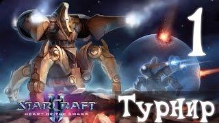 [Ч.1]Как Hunter в турнире по Starcraft 2 учавствовал(StarCraft 2 – продолжение эпической саги о трех могущественных расах: протоссах, терранах и зергах. Им предстоит..., 2015-11-14T13:00:02.000Z)