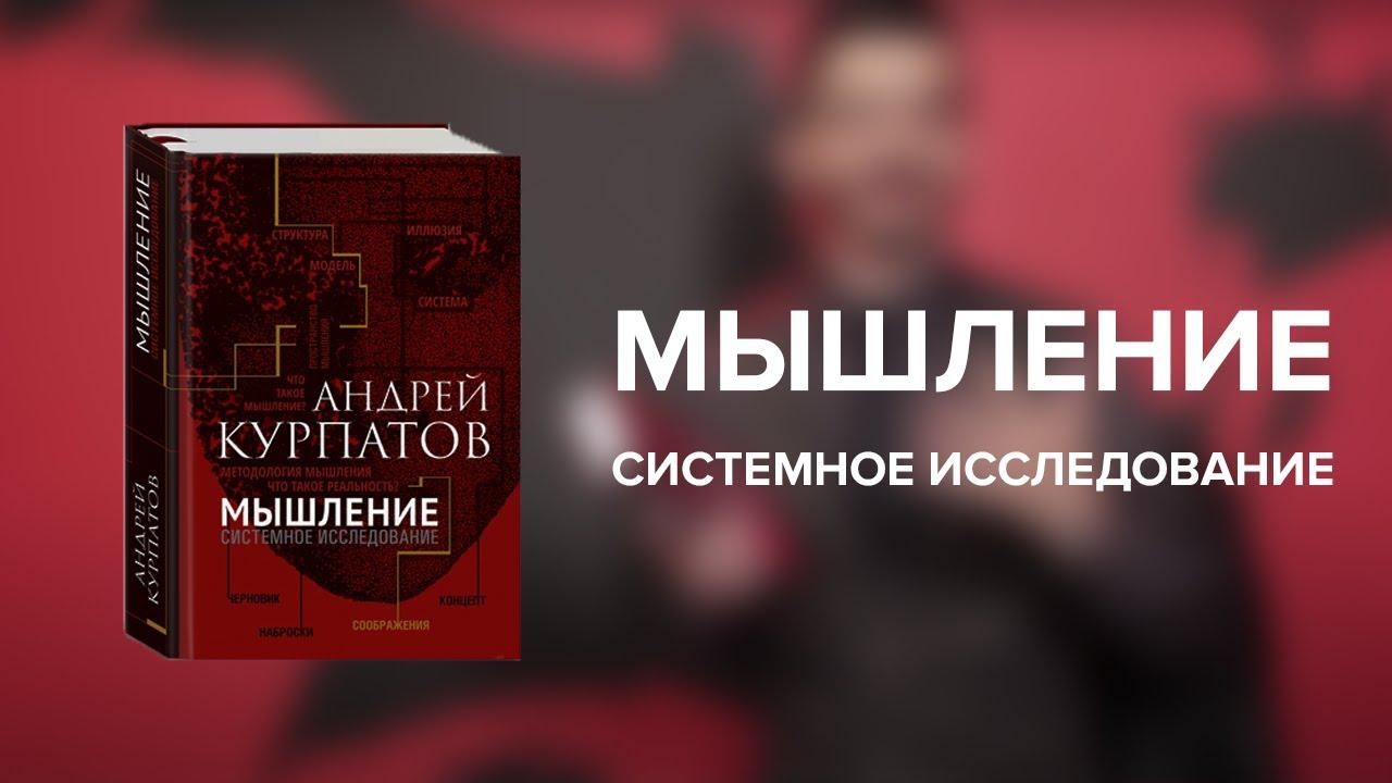 Мышление. Новая книга Андрея Курпатова