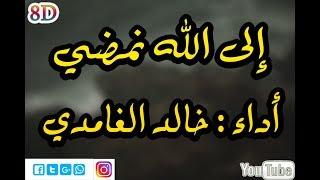 الى الله نمضي | أداء خالد الغامدي بتقنية 8D - استعمل السماعات