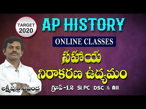 #APHISTORY | #OnlineClasses  | Non-Cooperation Movement | TA