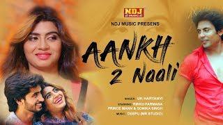 Aankh 2 Nali   Sonika Singh   Prince Mann   Rinku Farmana   Latest Haryanvi Songs 2018   NDJ Music