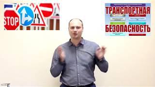 Транспортная безопасность на автомобильном транспорте. Обучение и курсы не путать с БДД!!!