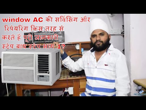 how to repairing and servicing for window AC step by step in Hindi part 1 ?