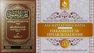 «Аль-Мухтар лиль-фатуа» - Ханафитский фикх. Урок 143. Наказание за прелюбодеяние | Azan.ru
