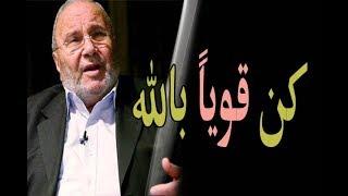 كن قوياً بالله درس تحفيزي مؤثر جداً محمد راتب النابلسي