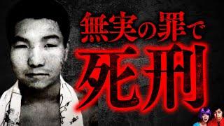 日本最悪の冤罪事件…無実の罪で45年収監「袴田事件」