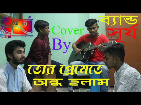 tor-premete-ondho-holam-/-james-/-cover-by-band-shurjo-/-সূর্য-/-sahittik-nazmul-vai-/-new-song-2019