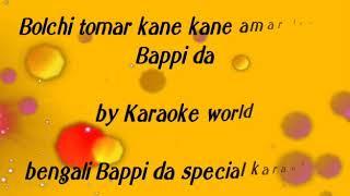 Bolchi Tomar Kane Kane Amar Tumi Karaoke -9126866203
