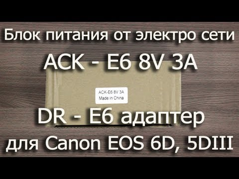 Посылки из Китая Aliexpress | ACK - E6 для Canon EOS 6D. Блок питания от эл.сети 220В