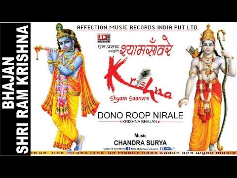 Krishna Bhajans | Dono Roop Nirale | lord krishna songs | Affection Music Records Bhakti Sangeet