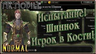 Испытание - Шиннок Игрок в Кости! - MK Mobile (Normal)