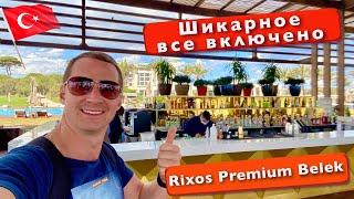 Турция Шикарное Все включено Еда и напитки в отеле 5 Rixos Premium Belek Краш дрона бары Ресторан