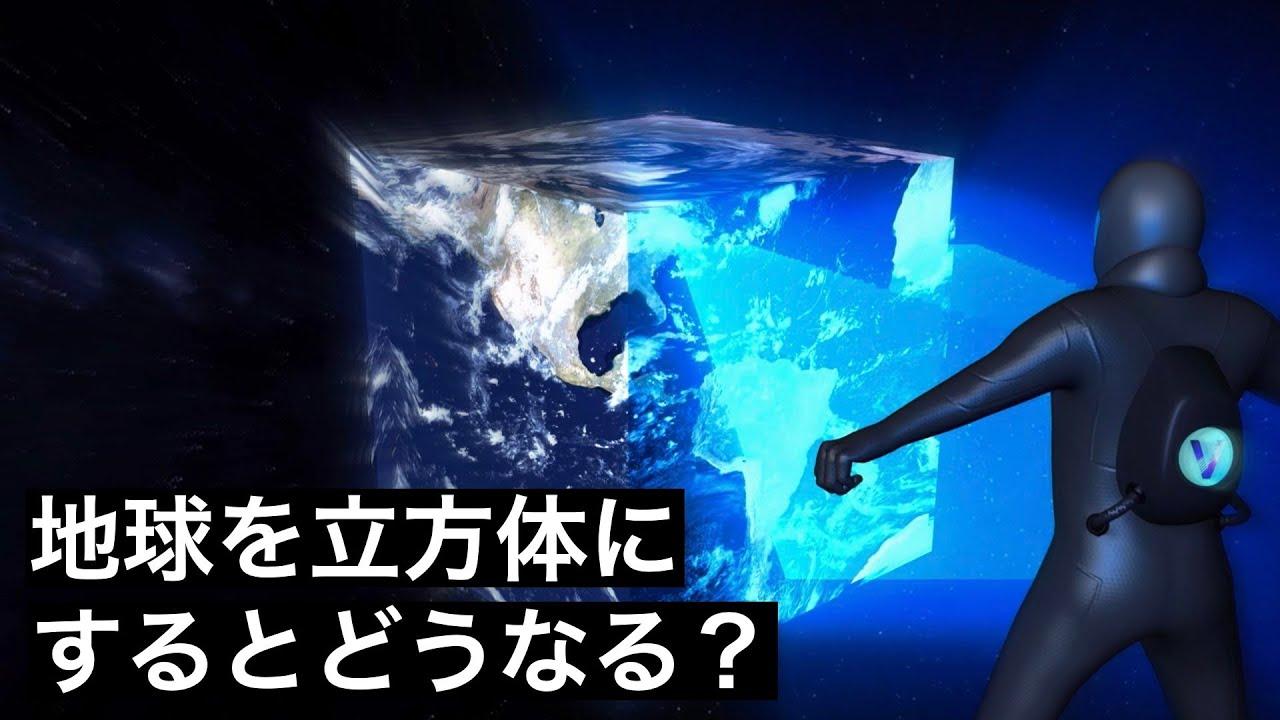 【変化】地球を立方体にすると何が起きるのか?