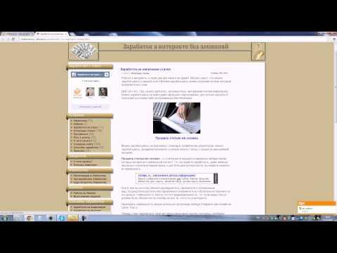 Заработок в Интернете Работа копирайтер написание статей за деньгииз YouTube · Длительность: 14 мин55 с