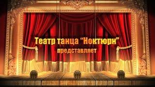 """Театр танца """"Ноктюрн"""" - Отчетный концерт"""