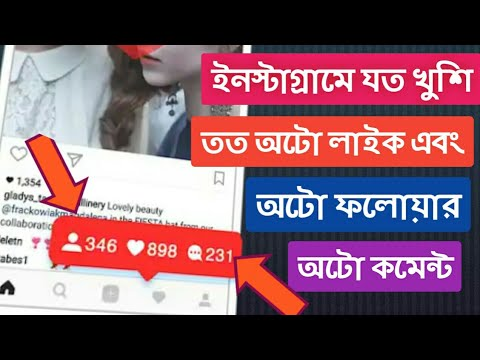 How To Get 100% Real Unlimited Auto Instagram Followers & Likes Comment  2018 |Bangla Tutorial