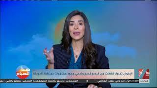 فيديو.. أهالي العياط للإخوان: بطلوا فبركة فيديوهات يا كذابين