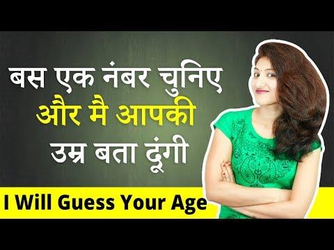 बस एक नंबर चुनिए मै आपकी उम्र बता दूंगी | I Will Guess Your Age | Rapid Mind