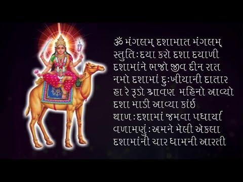 Popular Songs of DashaMaa    Char Dhaam ni Dasha Maa ni Aarti - Hemant Chauhan & Damyanti Barot