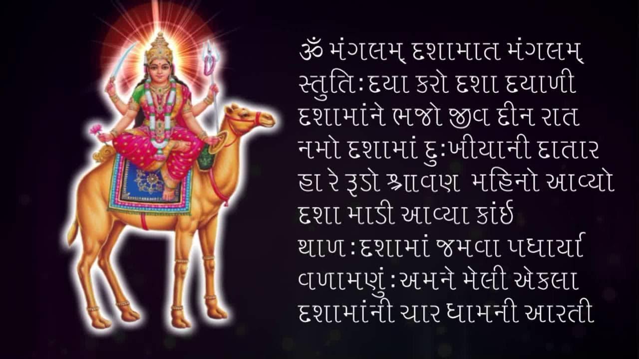 Download Popular Songs of DashaMaa    Char Dhaam ni Dasha Maa ni Aarti - Hemant Chauhan & Damyanti Barot